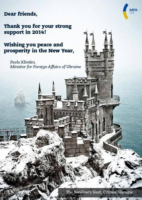 МИД Украины потроллил Кремль открыткой с Крымом (ФОТО)