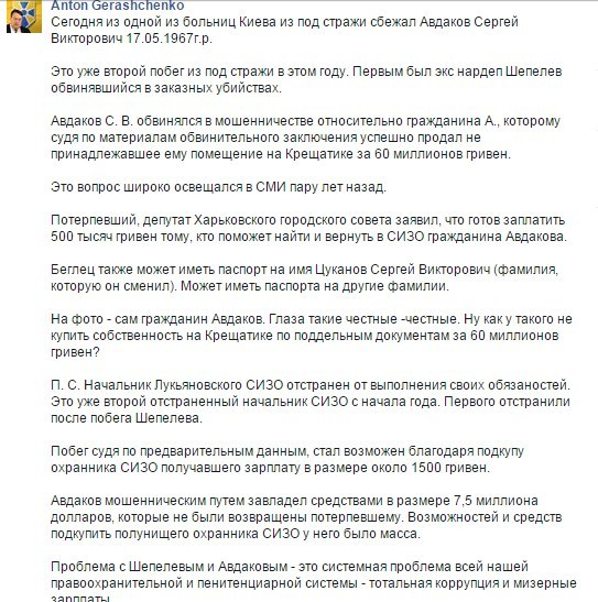 Из киевского СИЗО сбежал арестант