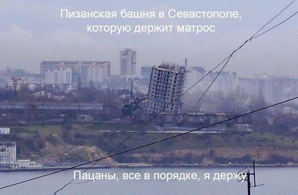 """ВИДЕО: В Севастополе взорвали дом, вышла """"Пизанская башня"""""""