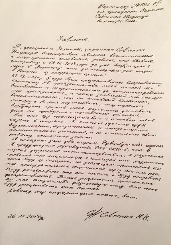 Савченко объявила голодовку до последнего дня жизни в России