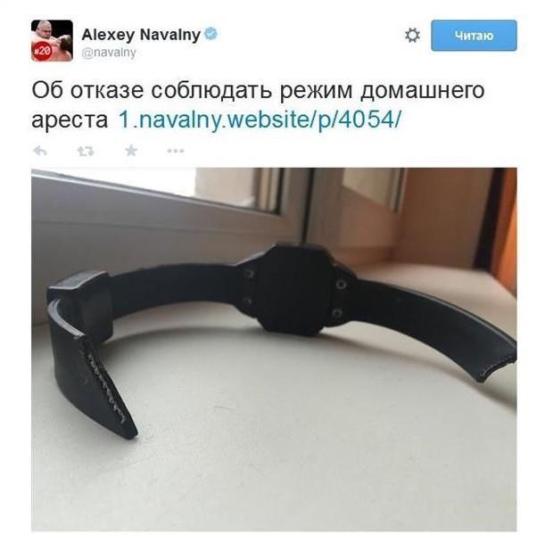 Навальный отказывается соблюдать режим домашнего ареста