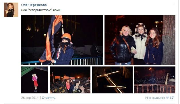 """Где учится и как отдыхает дочь """"министра ЛНР"""" (ФОТО)"""