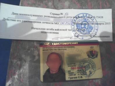 Задержаны боевики ЛНР собирающие информацию о силовиках