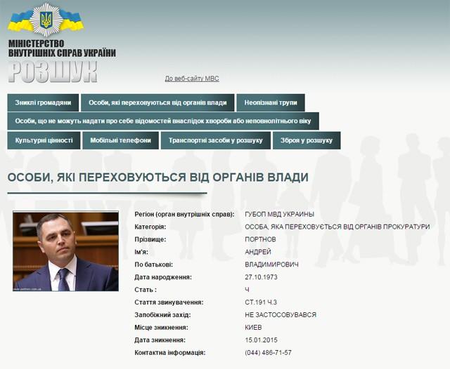 Андрей Портнов официально объявлен в розыск