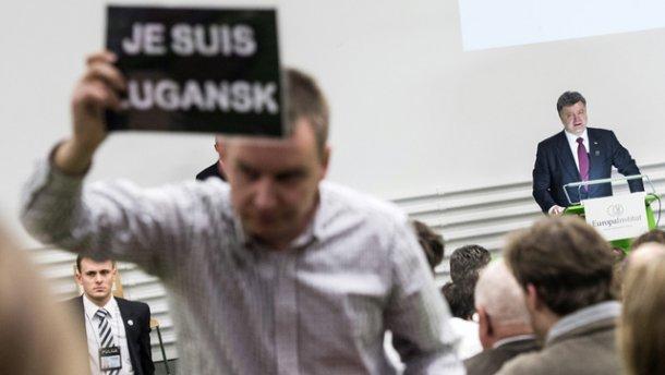 Выступление Порошенко в Цюрихе пытались сорвать (ФОТО)