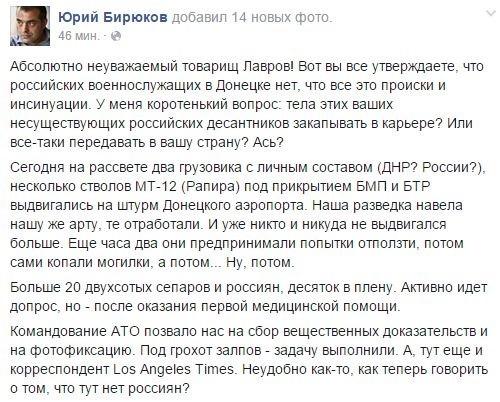 Силовики ликвидировали отряд ДНР, направлявшийся в аэропорт
