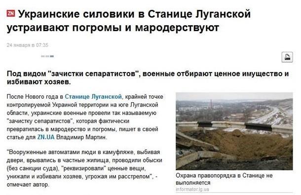 СМИ: Силовики в Станице Луганской мародерствуют