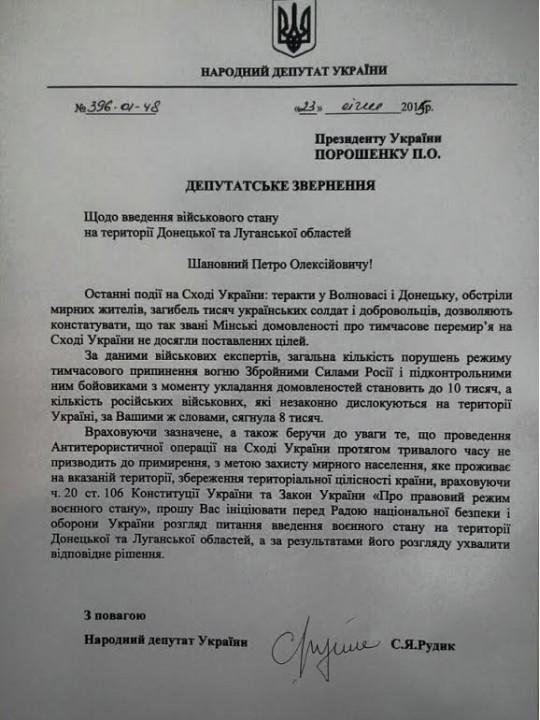 От Порошенко требуют ввести военное положение