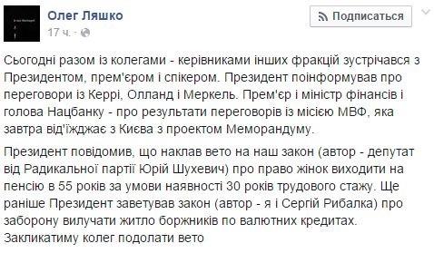 Порошенко ветировал закон о выходе женщин на пенсию в 55 лет