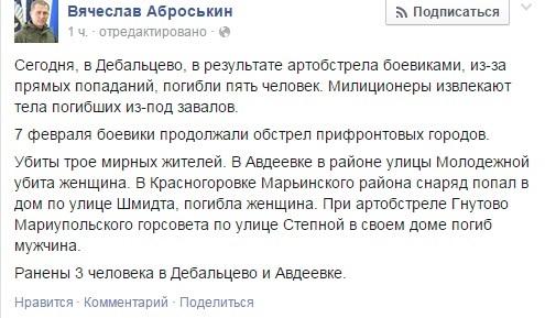 В Дебальцево под обстрелами погибли мирные жители