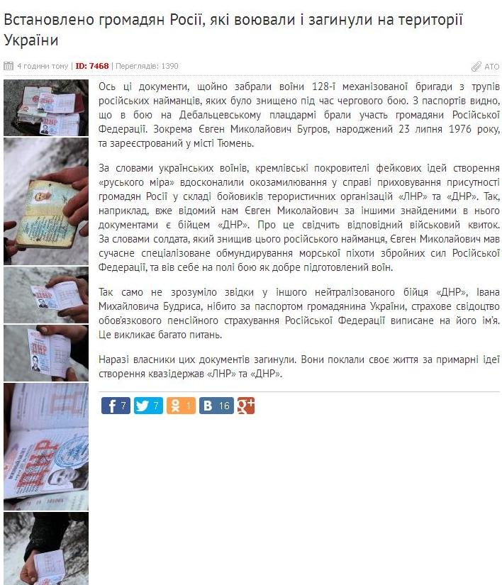 Антитеррористическая операция: События за 8 февраля (КАРТА)