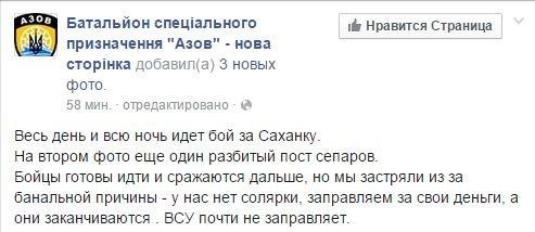 """Азов"" встал под Мариуполем из-за нехватки топлива"