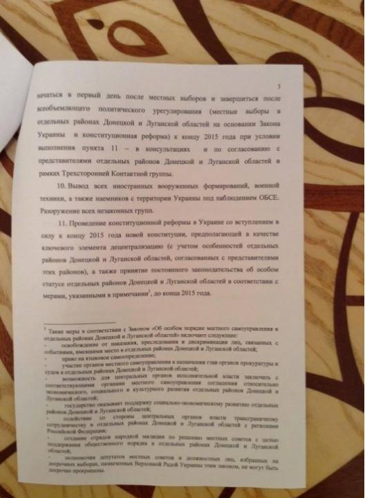 ФОТО: Опубликован подписанный план мирного урегулирования