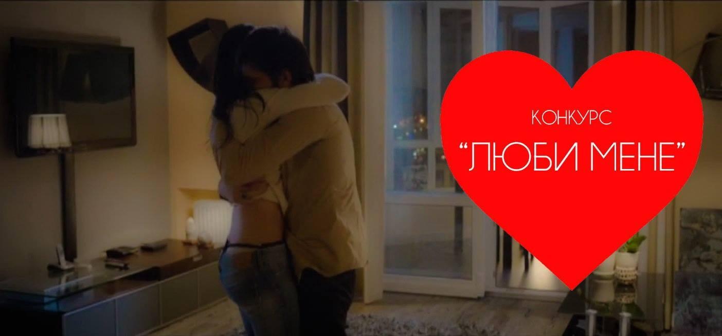 Стартует конкурс посвященный фильму «Люби меня»