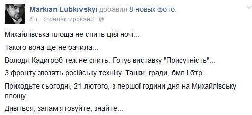 ФОТО: На Михайловскую площадь ночью свезли военную технику