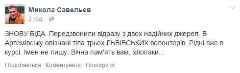 Трое львовских волонтеров погибли возле Артемовска
