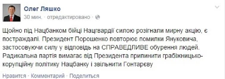"""Нацгвардия разогнала """"Финансовый Майдан"""" под НБУ (ВИДЕО)"""