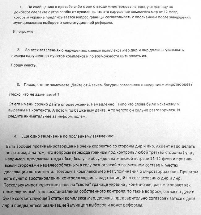ФАКТ: СБУ перехватила новые инструкции Суркова боевикам ДНР