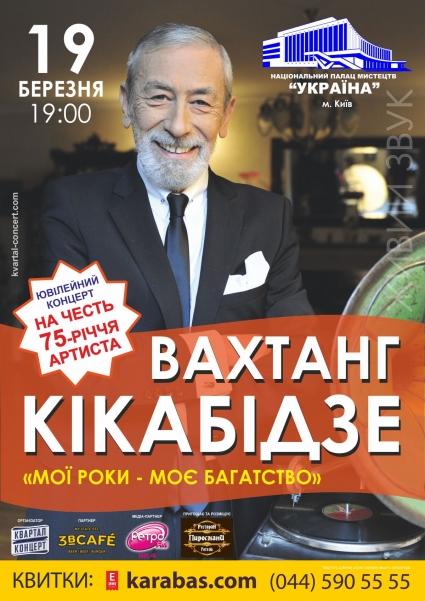 Вахтанг Кикабидзе едет в Украину: «Мои года - мое богатство»
