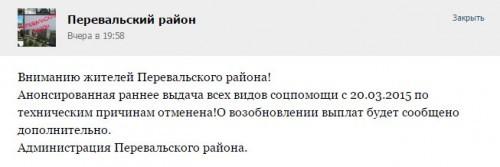 ЛНР остановила выплату пенсий и пособий