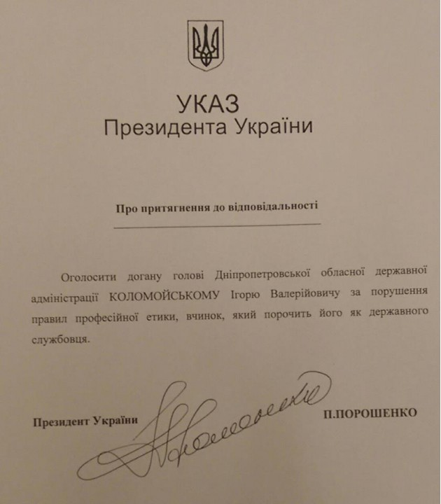 Президент объявил Коломойскому выговор