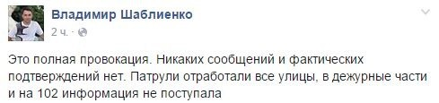 Инцидент в Одессе милиция опровергает (ВИДЕО)
