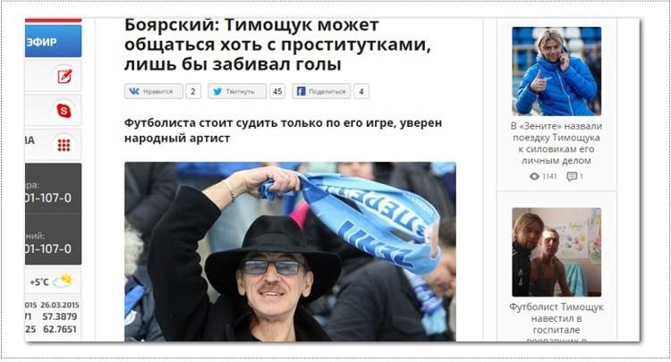 В СМИ РФ началась информационная война против Тимощука