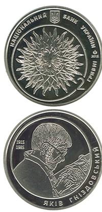 ФОТО: Выпущена уникальная двухгривневая монета