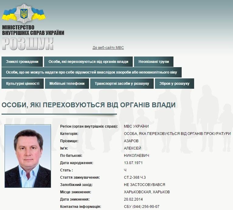 МВД объявило в розыск сына Николая Азарова