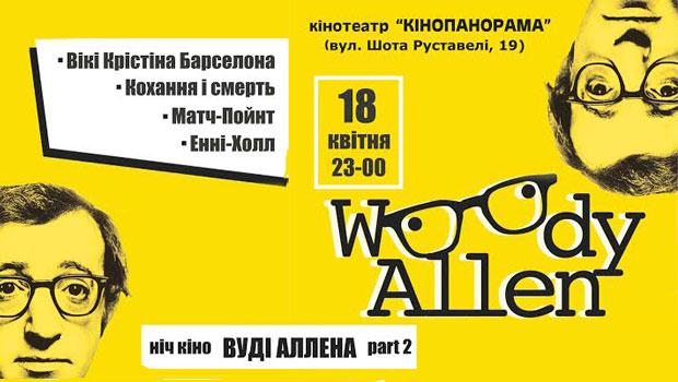 В Киеве пройдет вторая ночь кино Вуди Аллена