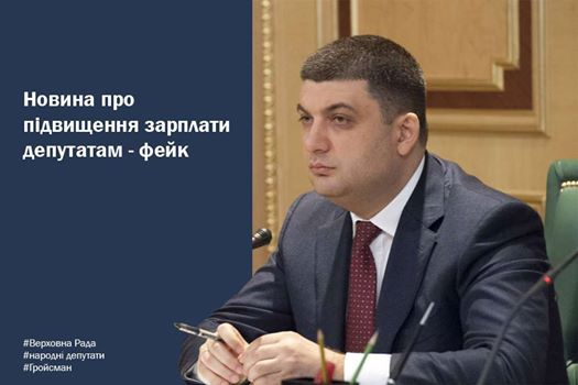 Гройсман: Новость о повышении зарплаты депутатам - фейк