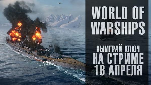 World of Warships: До стрима с раздачей ключей всего 1 день