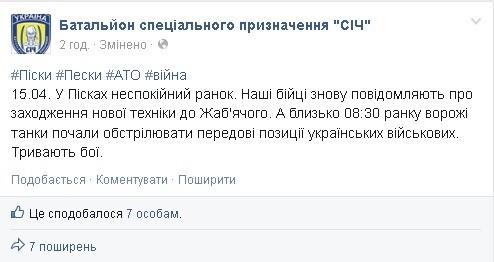 ДНР палит по Пескам из танков: идет бой