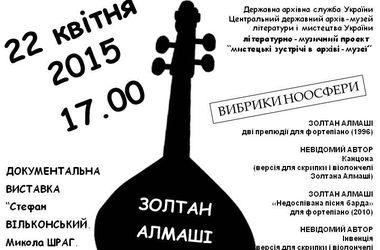 В Киеве стартует фестиваль современной классической музыки