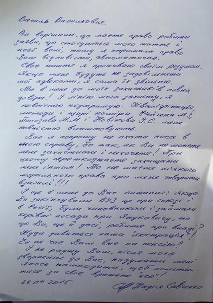 """Савченко – СБУ: """"Не суйте нос в мое дело"""""""