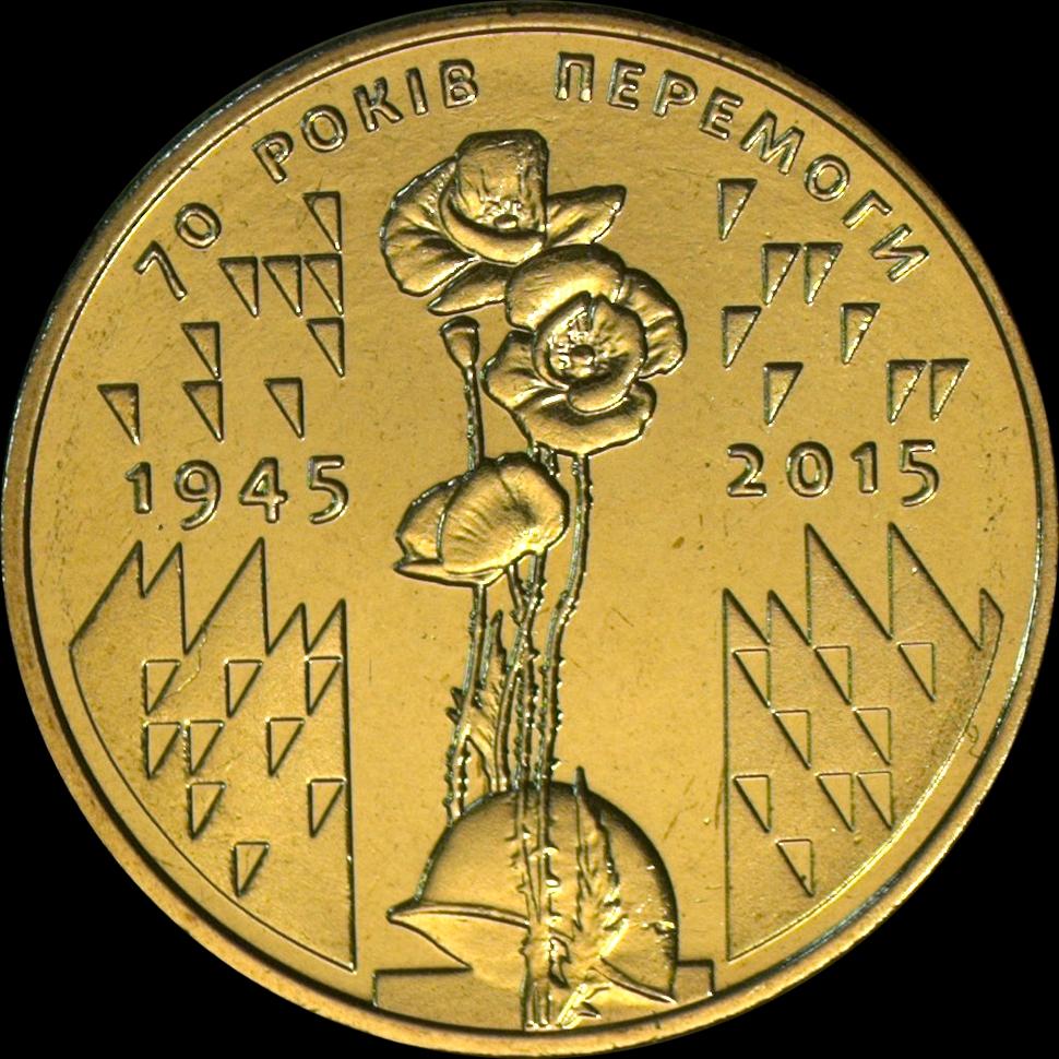 НБУ выпустил новые монеты в память о великой Победе (ФОТО)