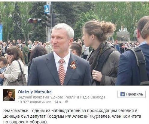 В Донецке замечен депутат Госдумы Журавлев
