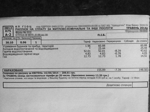 Киевляне получили шокирующие платежки за коммуналку (ФОТО)