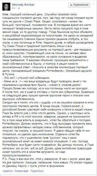 Корбан намерен забрать ТРЦ Ocean Plaza у друзей Путина