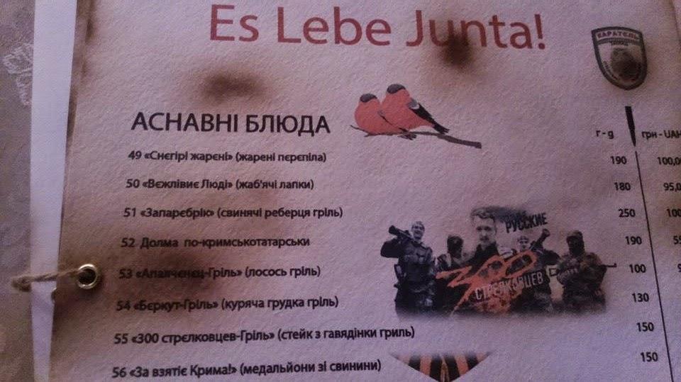 """В Киеве открылся бар """"Каратель"""": в меню """"Ополченец-гриль"""""""