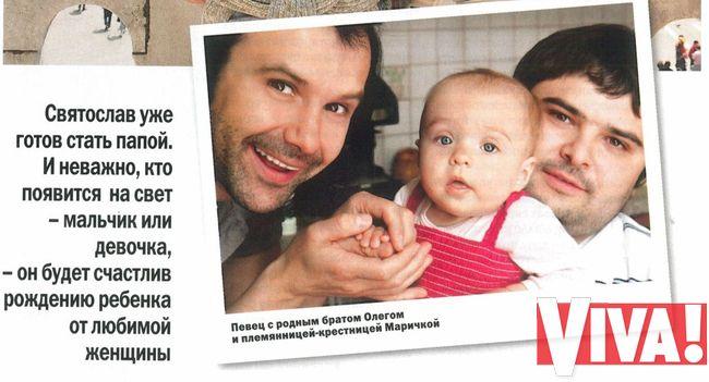 Святослав Вакарчук о своей жене и будущих детях