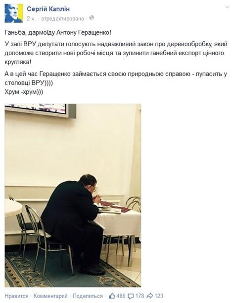 Геращенко обедает в столовой во время голосования в Раде