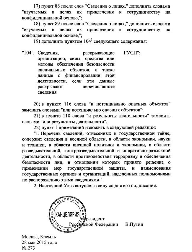 Путин засекретил данные о погибших в спецоперациях силовиках