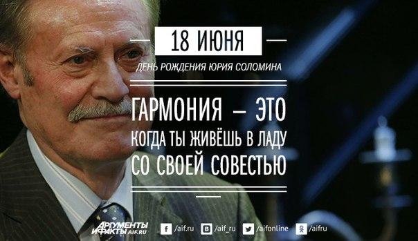 Юбилей Юрия Соломина: 80 лет обаяния и аристократизма (ФОТО)