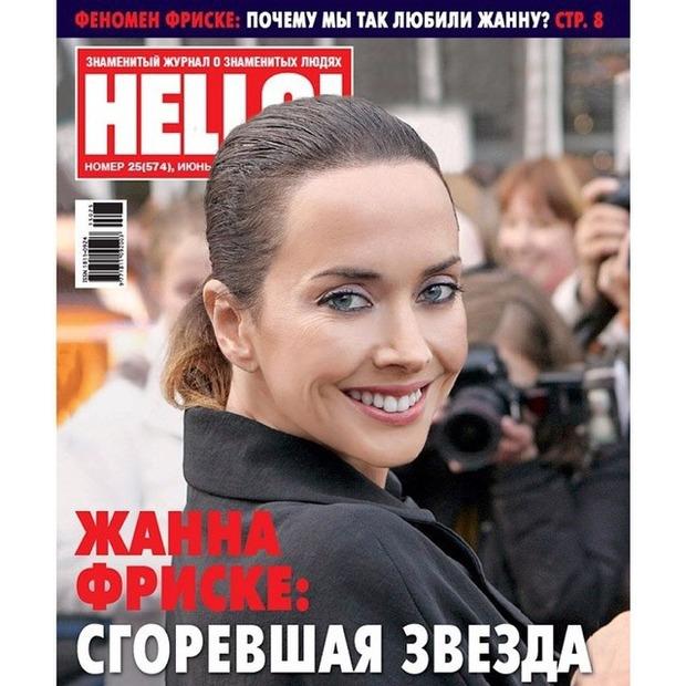 Обложка журнала с Жанной Фриске шокировала фанатов певицы