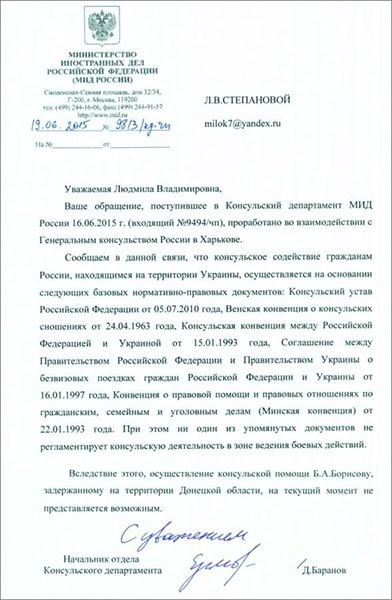 Россия не собирается освобождать Борисова из плена ДНР