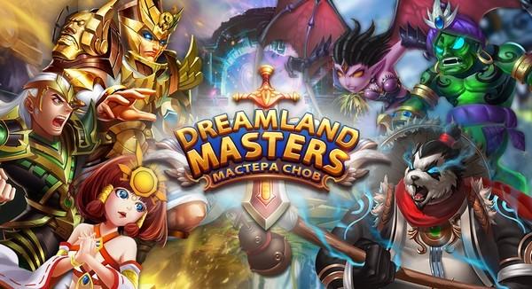 DreamLand Masters: Грядет тест Мастеров Снов!