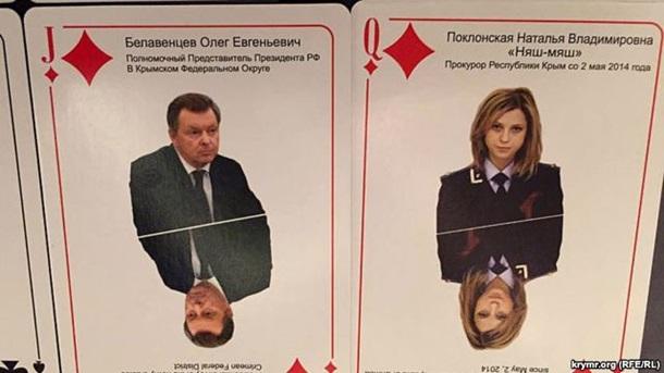 Появились карты с политиками, связанными с аннексией Крыма