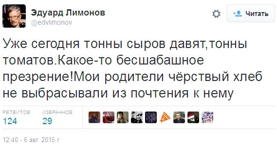 ФОТОЖАБЫ: Что думают россияне о войне Путина с едой?
