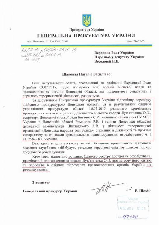 Против Лукьянченко возбуждено дело за содействие ДНР